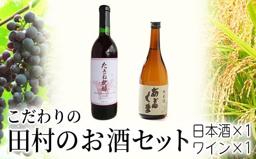 TB1-21 田村の日本酒・ワインセット