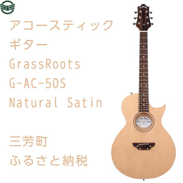 【ふるさと納税】アコースティックギター G-AC-50S Natural Satin