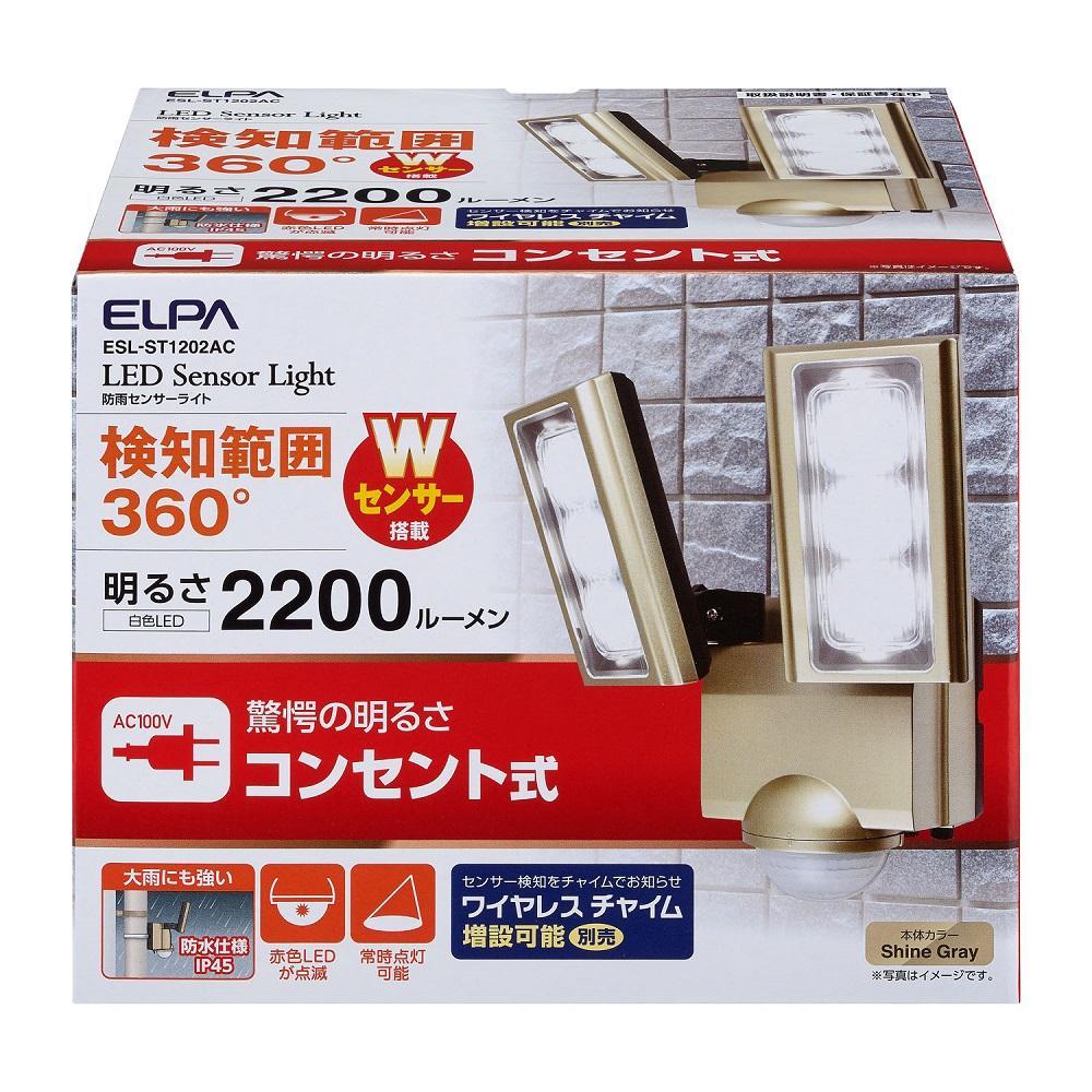 【防災・防犯】コンセント式センサーライト2灯