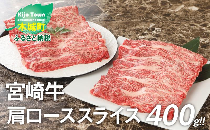 K18_0013<宮崎牛肩ローススライス400g>
