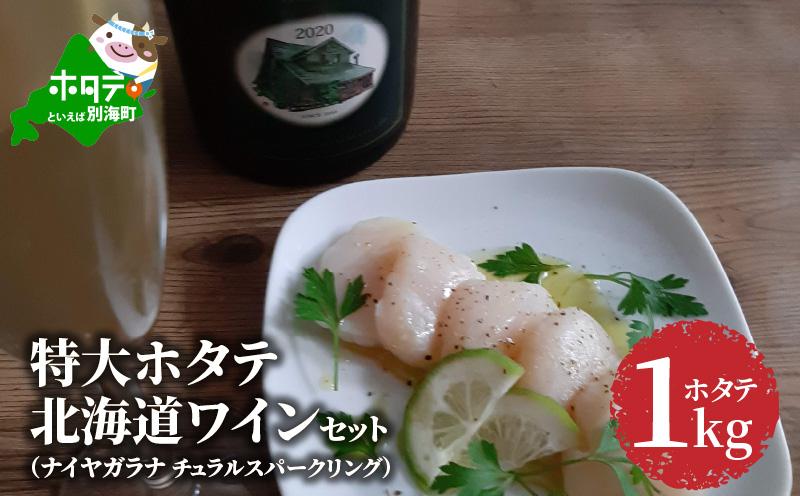 特大ホタテ1kgと 北海道 ワインセット(ピノグリ2020)