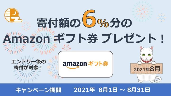 Amazonギフト券プレゼントキャンペーン【2021年8月】