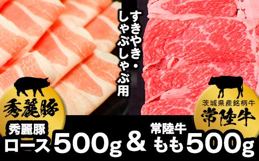 常陸牛もも(すきやき・しゃぶしゃぶ用)500g+秀麗豚ロース(すきやき・しゃぶしゃぶ用)500g