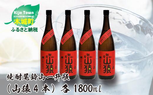 K09_0033<焼酎尾鈴山(山猿4本)各1800ml>