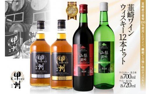 3-19.韮崎ワイン・ウィスキー12本セット