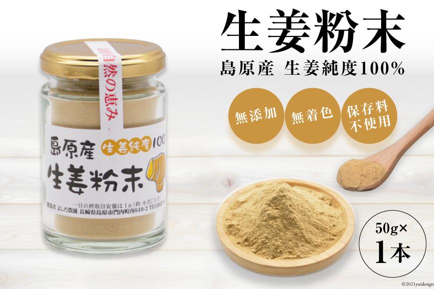 AF036島原産 生姜純度100% 生姜粉末 1本 【無添加 無着色 保存料不使用】