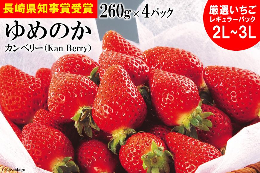 AE178長崎県知事賞受賞【厳選いちご】「ゆめのか(2L~3L)」<260g×4パック(レギュラーパック)> /カンベリー(Kan Berry)
