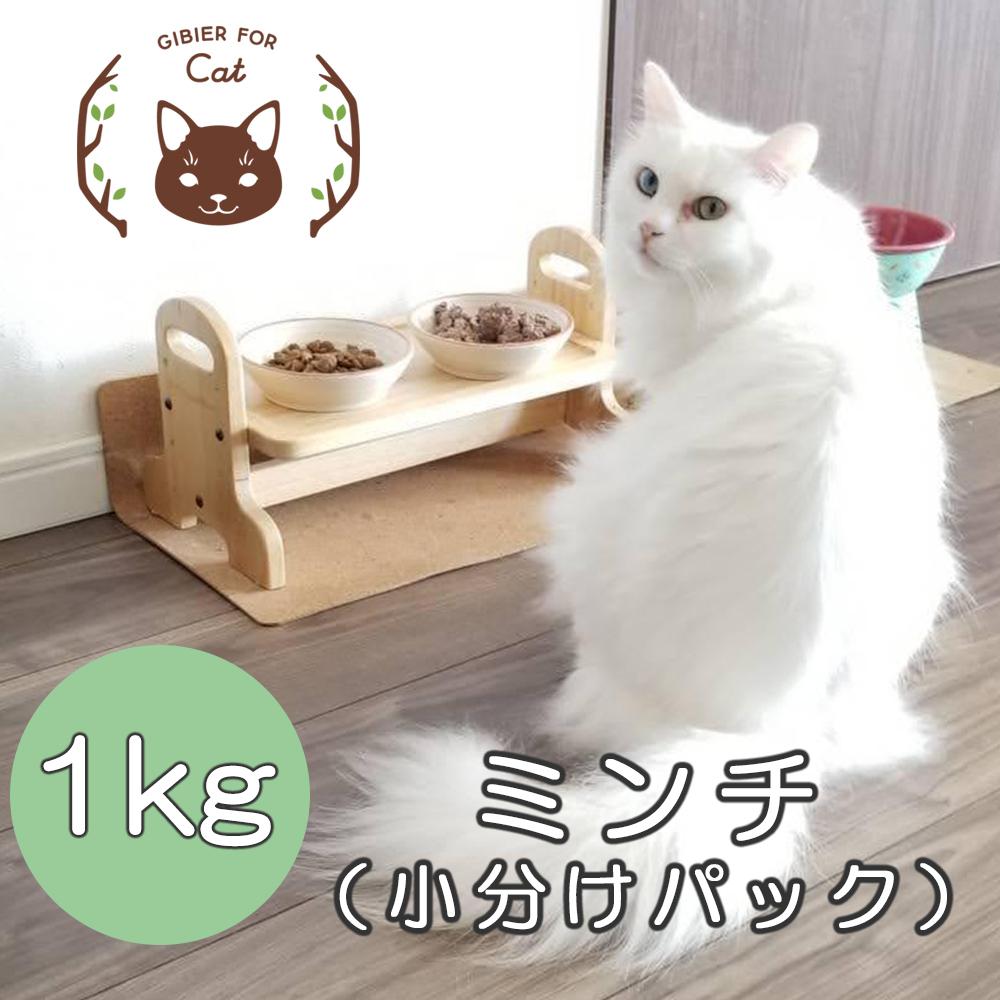 A88 森のジビエ for PET 鹿肉ミンチ(小分けパック) 1kg