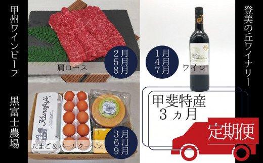 甲斐の特産品(肉・ワイン・卵)セット 3か月定期便A