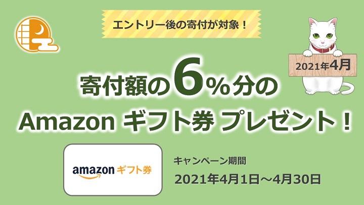 Amazonギフト券プレゼントキャンペーン【2021年4月】