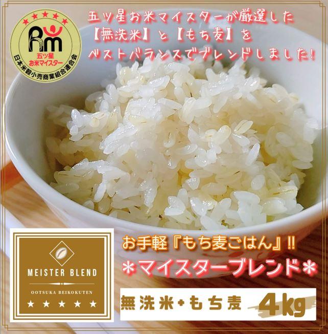 CI064_無洗米+もち麦 4㎏ 【五つ星お米マイスターブレンド】