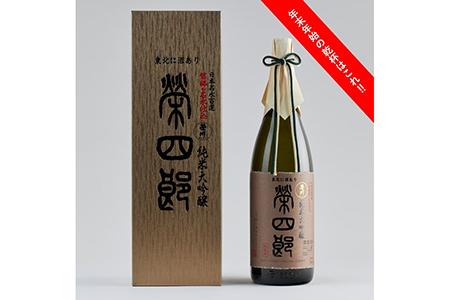 【年末年始の乾杯はこれ‼】榮川 純米大吟醸 榮四郎 1.8L