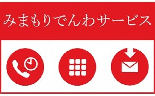 239.みまもり電話サービス(12か月)(固定電話コース)