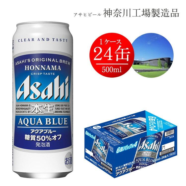 3-0025アサヒビール アクアブルー 500ml×24缶 1ケース