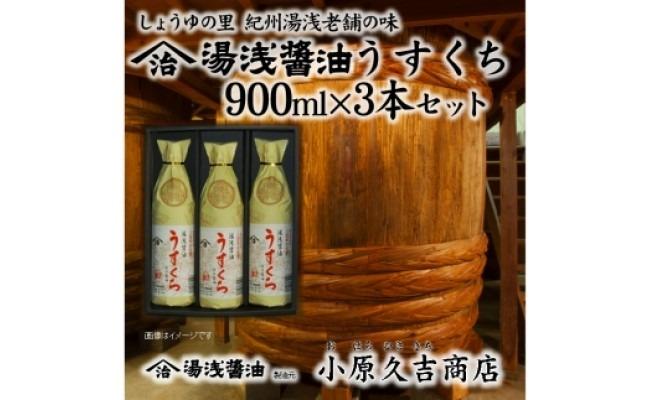M6019_うすくち醤油 900ml 3本セット