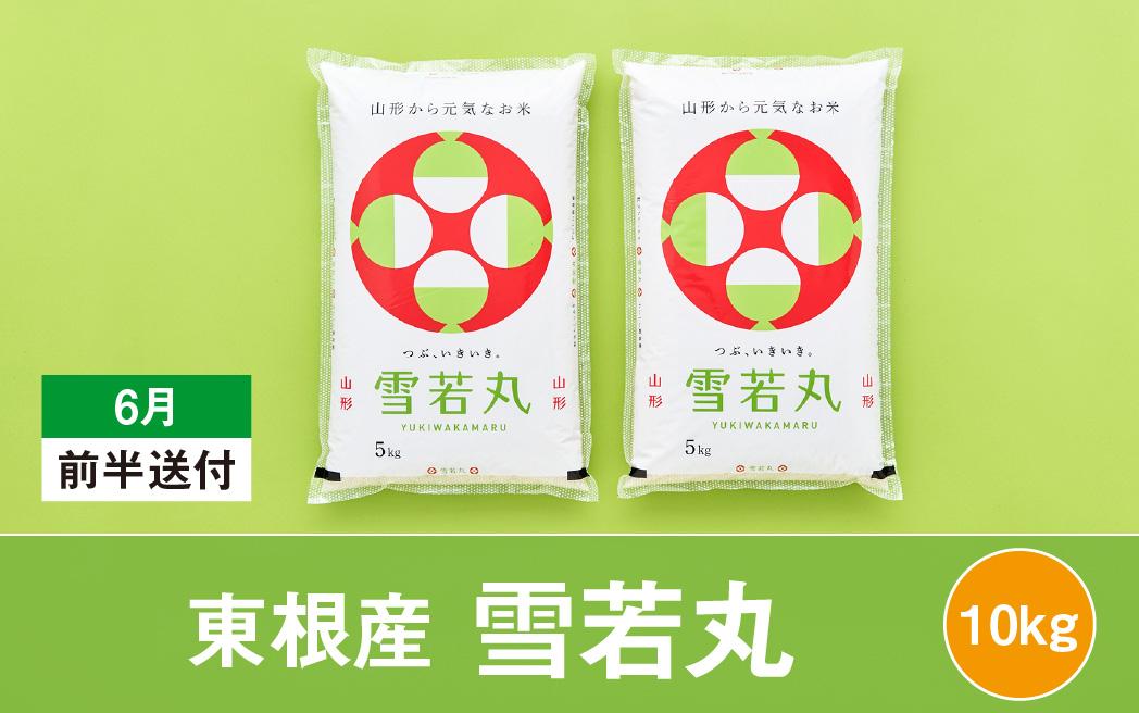 特別栽培米雪若丸10kg(2022年6月前半送付)丸屋本店提供 3年連続特A 2021年産 令和3年産 山形県産 精米 白米 5kg×2袋 M-1735