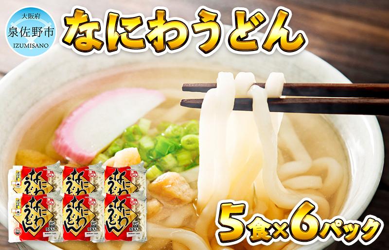 010B683 麺名人 なにわうどん(5食×6パックセット)