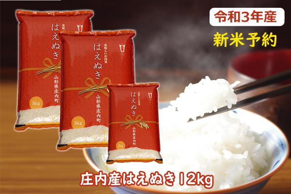 令和3年産米 はえぬき12kg
