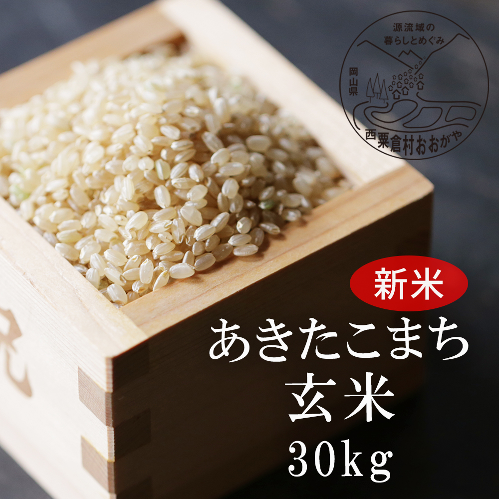 <令和3年産・新米>G30 おおがや米 あきたこまち 玄米30kg