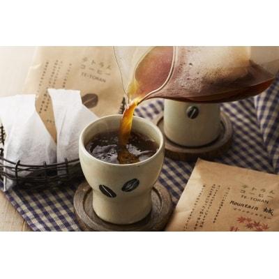【カフェインレス】「ハナウタコーヒー」テトラんコーヒー3箱セット_PA0161