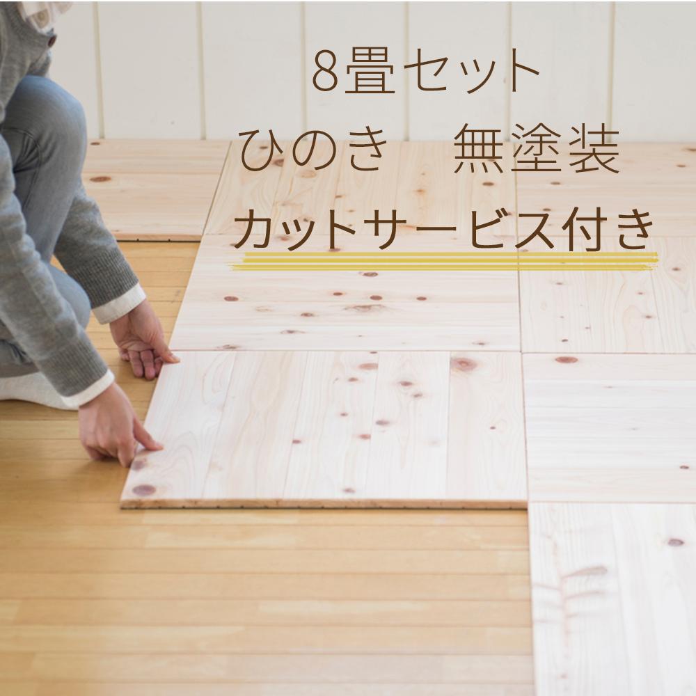 <M28ユカハリ・タイルひのき 8畳カットサービス付>