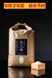 3-34 【令和3年産 新米予約】極上のコシヒカリ「708米(なおやまい) 【黒】」10kg