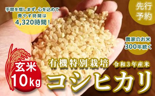 【先行予約】<令和3年産新米>三百年続く農家の有機特別栽培コシヒカリ(玄米10kg)