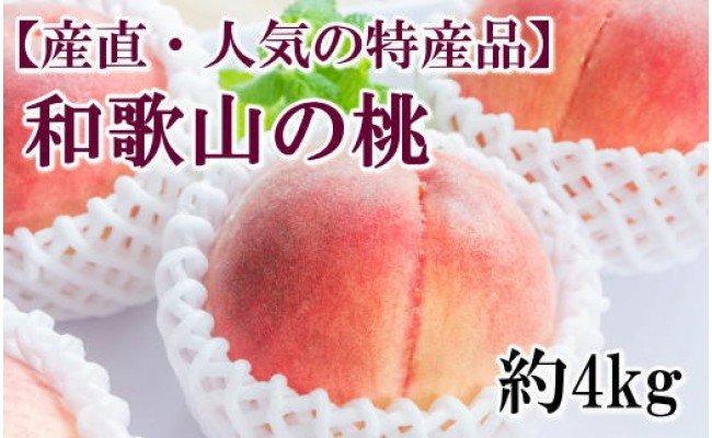 ZD6181_【産直・人気の特産品】和歌山の桃 約4kg・秀選品