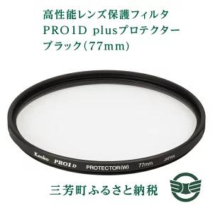 高性能レンズ保護フィルタ PRO1D plusプロテクター ブラック(77mm)