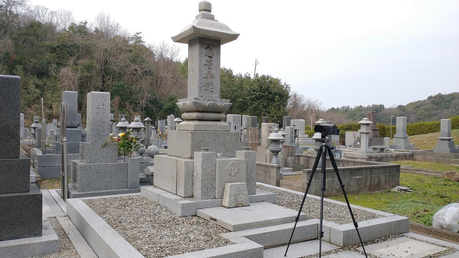 660 リモート墓参り