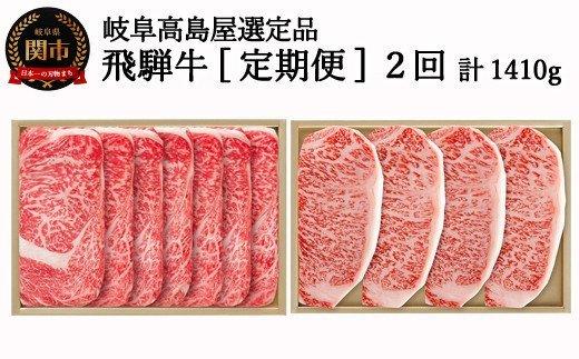 【頒布会】<飛騨牛>定期便2回 計1410g 【岐阜県高島屋選定品】 牛肉59E0914