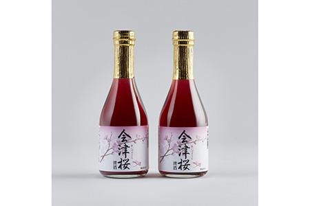 赤い酒 会津桜<2本セット>
