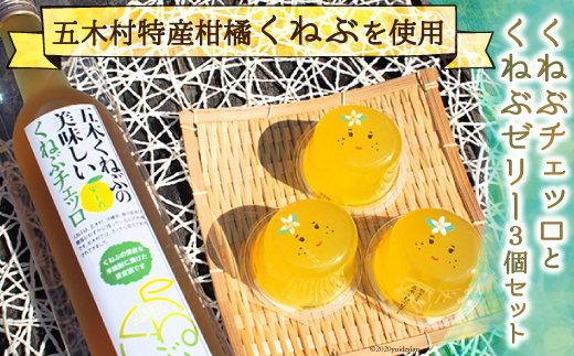 No.121 くねぶチェッロとくねぶゼリー3個セット / 柑橘 果実酒 焼酎ベース スイーツ 冷菓 熊本県 特産