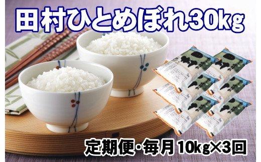 TD6-2【定期便】田村市産ひとめぼれ30kg(10kgずつ3回配送)【令和2年産】
