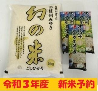 3-6 【令和3年産 新米予約】コシヒカリ最上級米「幻の米 5kg」+「北信州いいやま蕎麦」セット