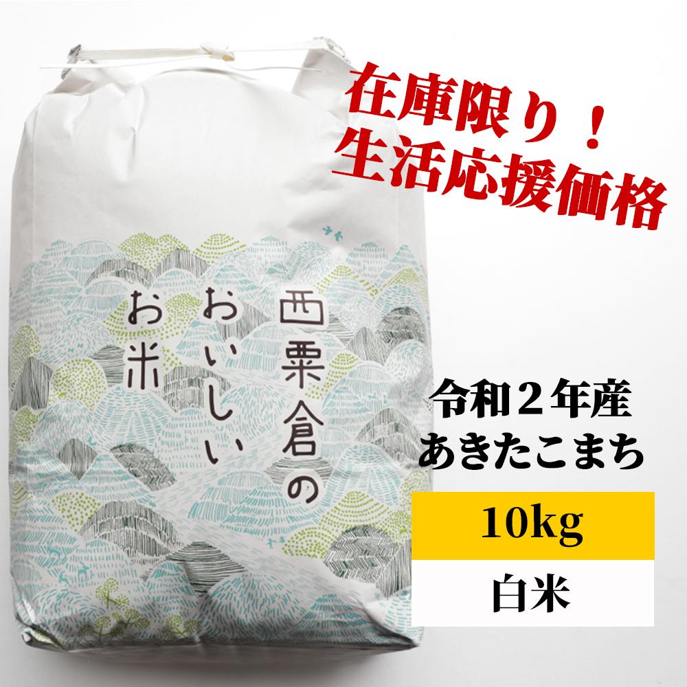 <令和2年産>K17 あわくら源流米 あきたこまち 白米10kg