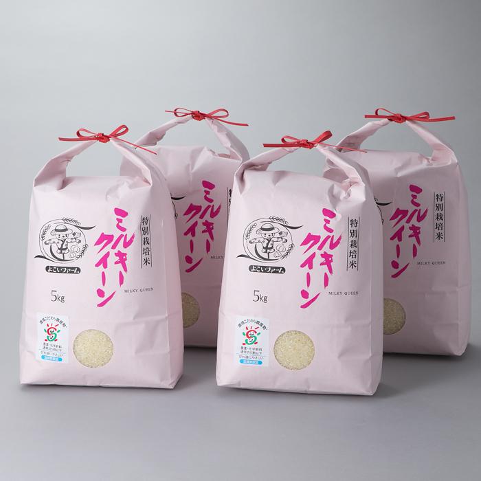 【C-534】よこいファーム 特別栽培米ミルキークイーン計20kg [高島屋選定品]