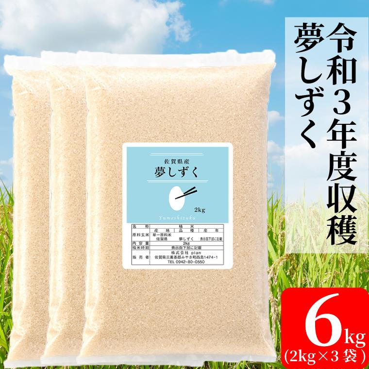 BG115_【増量】令和3年収穫米 夢しずく6キロ(2kg×3袋)