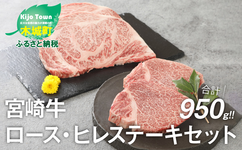 K18_0021<宮崎牛ロース・ヒレステーキセット950g>