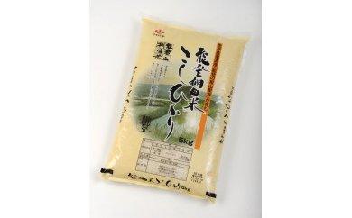 能登棚田米(こしひかり)10kg(5kg×2袋、精米)