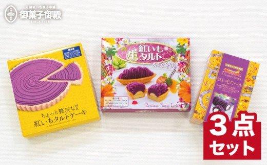沖縄県産紅いもをたっぷり使った、御菓子御殿の極上スイーツ3点セット