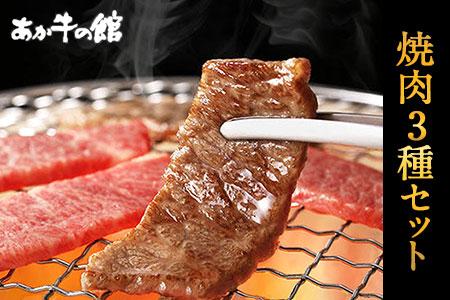 焼肉3種セット 計1.1kg 《30日以内に順次出荷(土日祝を除く)》 あか牛の館 熊本県南阿蘇村