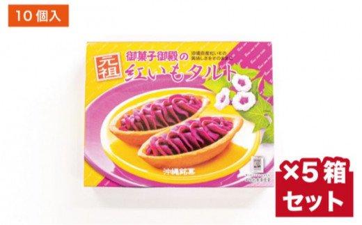 沖縄土産の王道 県産の紅いもにこだわった元祖紅いもタルト 10個入×5箱