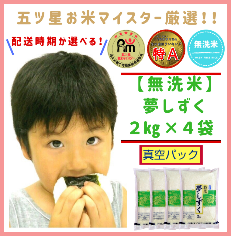 CI011_特A「夢しずく」無洗米【2kg×4 真空パック】