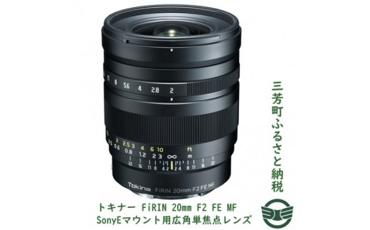 トキナー FiRIN 20mm F2 FE MF SonyEマウント