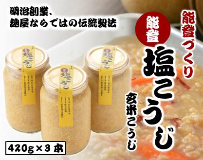 [N005] 能登玄米塩こうじ 3本セット