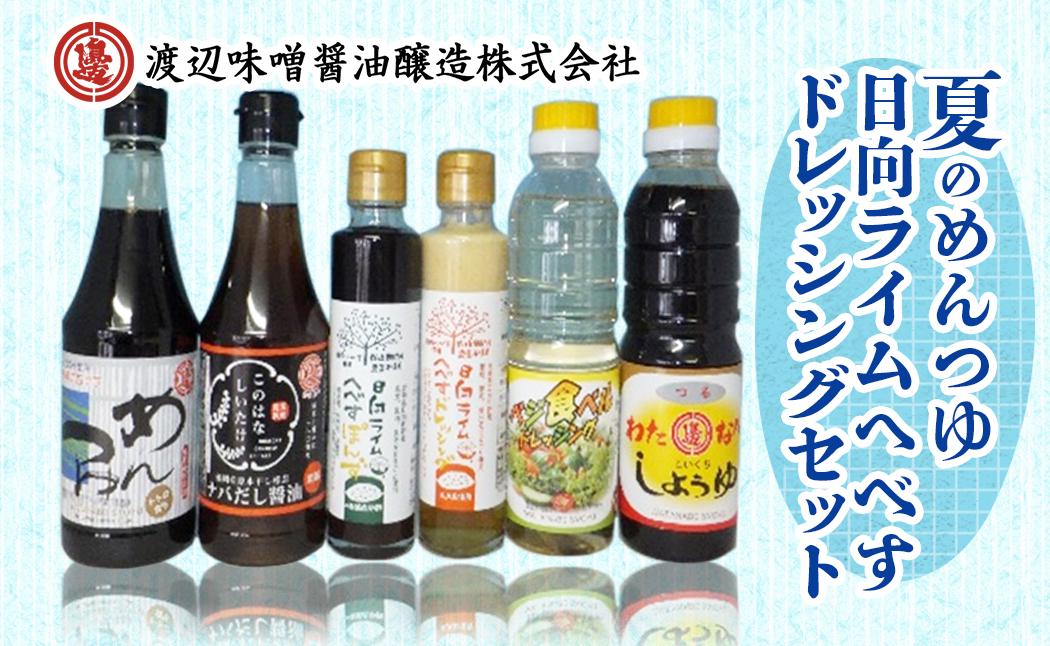 【渡邊味噌醤油醸造】夏のめんつゆ・日向ライムへべすドレッシングセット 計6品(A271)