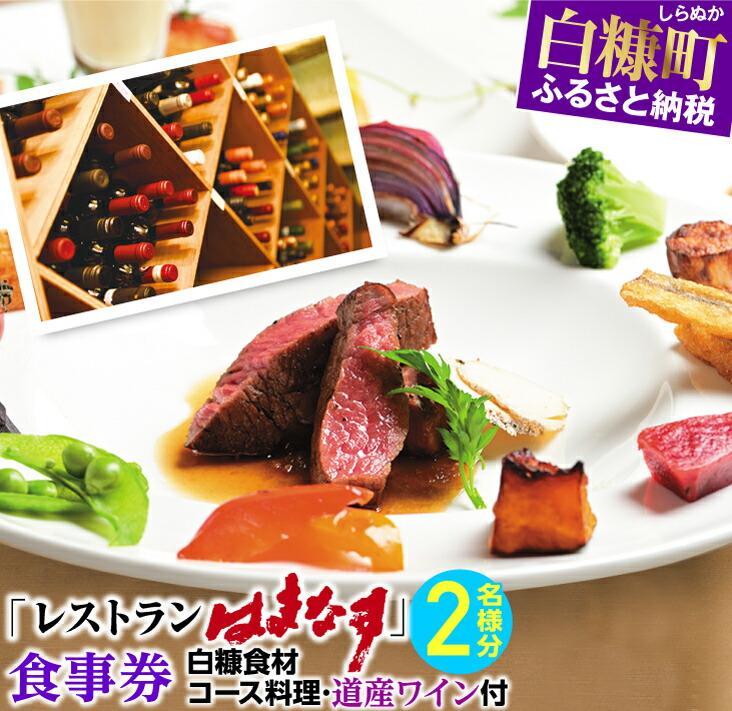 【新型コロナ被害支援】レストランはまなす食事券・2名様分【白糠食材コース料理・道産ワイン付】