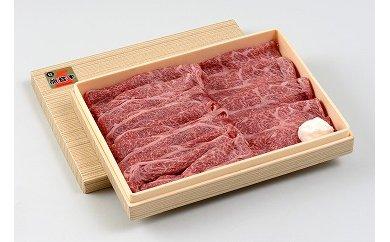 【希少】能登牛 カタロースすき焼き肉(600g、冷蔵)