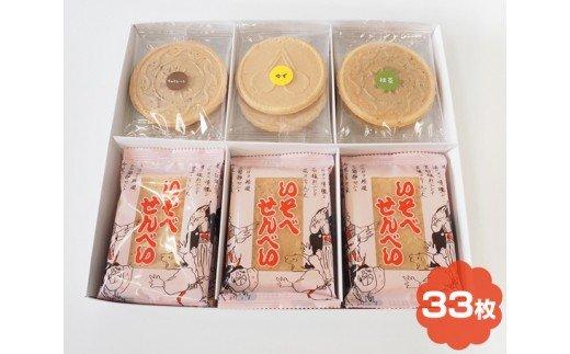No.018 【33枚】いそべせんべい・チョコレートサンド詰合せA / お菓子 煎餅 名物 群馬県